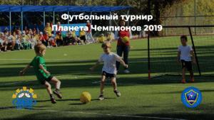 Отчет о чемпионате по футболу «Планета Чемпионов» 2019